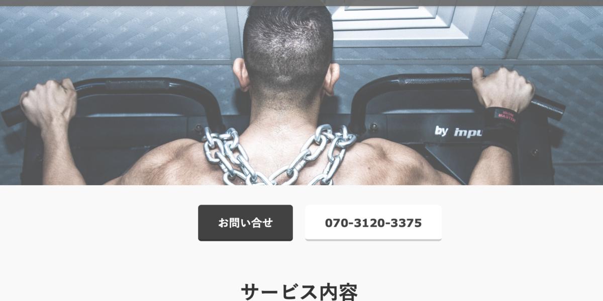 表参道パーソナルジムFU-TEN GYM様のホームページを制作しました。